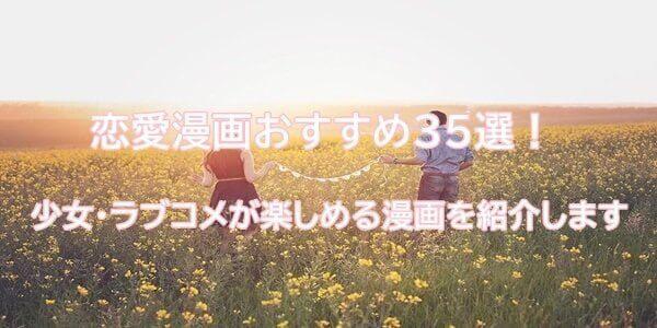 恋愛漫画おすすめ35選!少女・ラブコメ