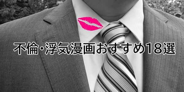 不倫・浮気漫画おすすめ18選