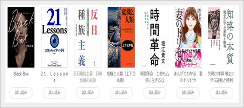 eBookJapanは書籍系に弱い