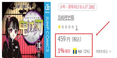 eBookJapanの料金体系