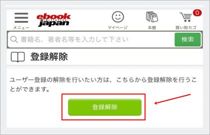 eBookJapanは解約画面