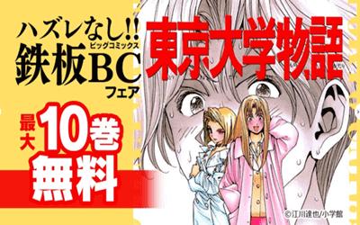 eBookJapanの無料漫画の紹介