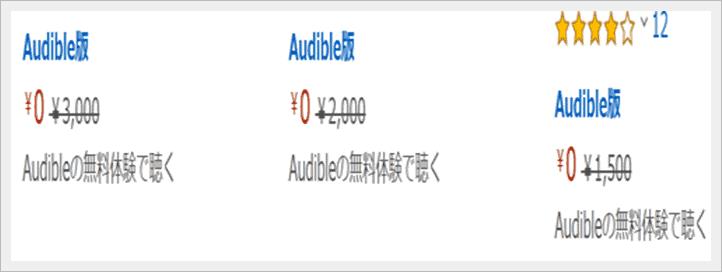 audible無料エロボイスの価格帯