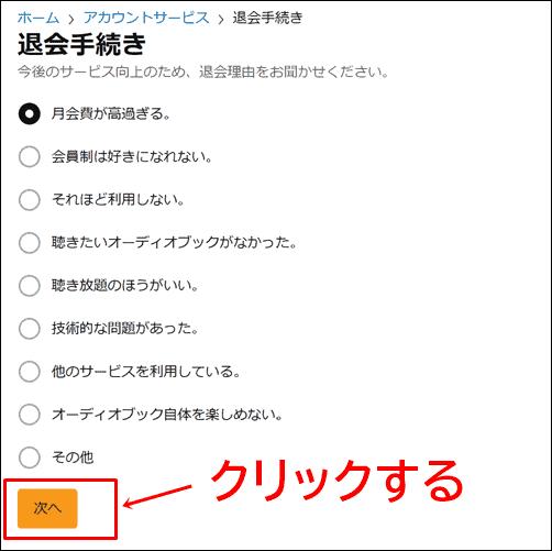 Audible退会手続きのアンケート画面