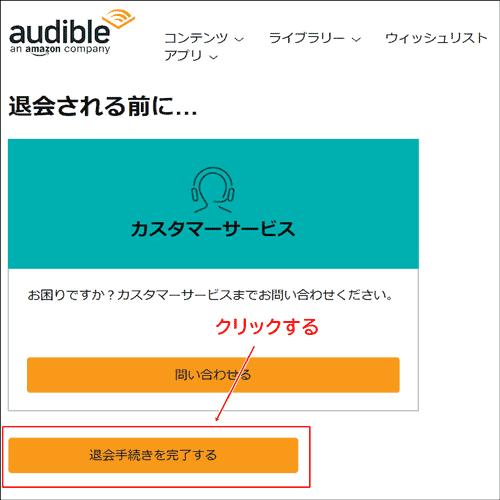 Audible退会手続き完了画面