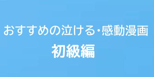 おすすめの泣ける感動漫画:初級
