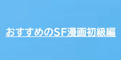 おすすめのSF漫画:初級