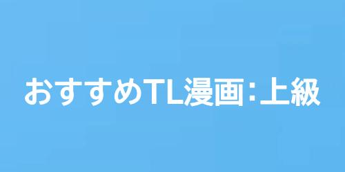 おすすめTL(ティーンズラブ)漫画:上級