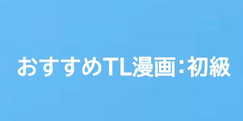 おすすめTL(ティーンズラブ)漫画:初級