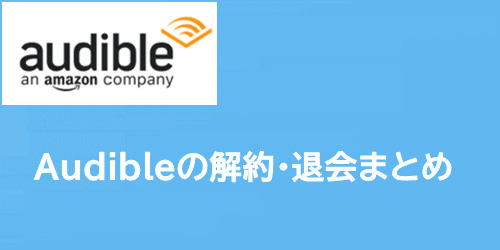 Audibleの解約・退会まとめ