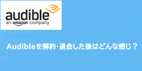 Audibleの解約・退会した後の感想