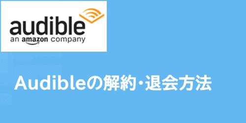 Audibleの解約・退会方法