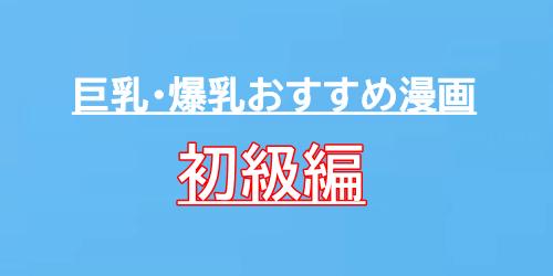 おすすめの巨乳・爆乳キャラ漫画:初級編