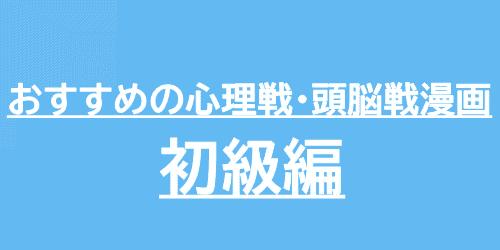 おすすめの心理戦・頭脳戦漫画:初級編