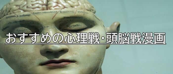 心理戦・頭脳戦漫画おすすめ
