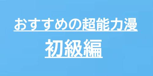 おすすめの超能力漫:初級編