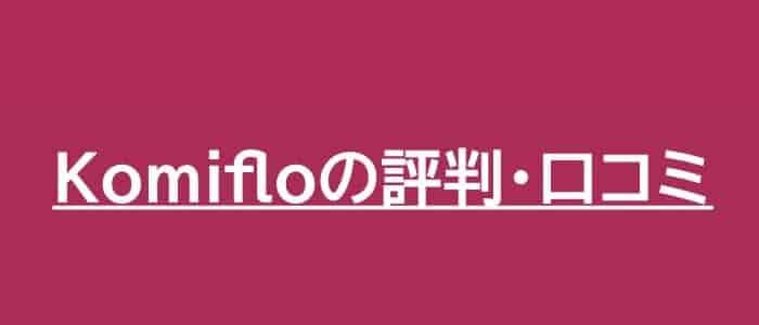 Komifloの評判・口コミ