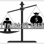 おすすめの金融漫画