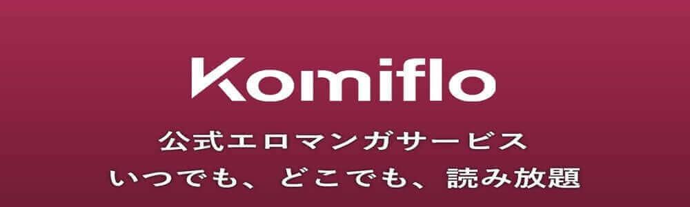 月額定額エロ漫画6位:Komiflo