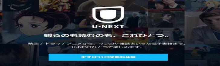 月額定額エロ漫画4位:U-NEXT