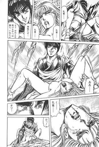 寝取られ一般漫画:孔雀王の寝取られシーン
