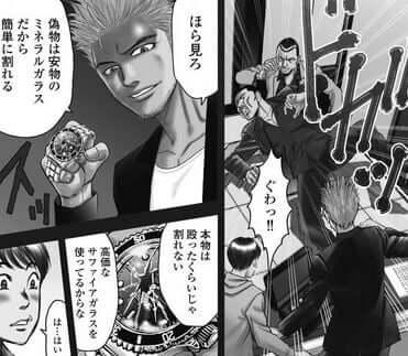 アウトロー漫画:新宿セブンのワンシーン