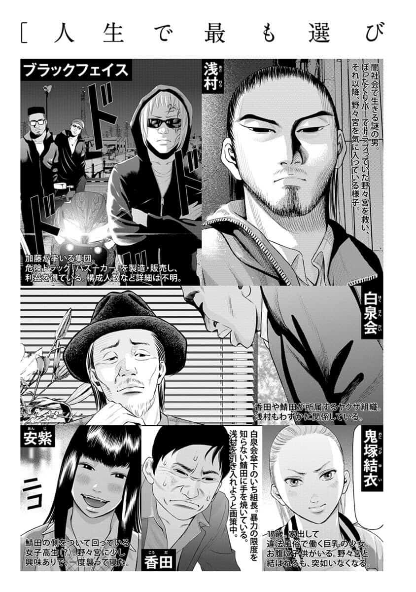 アウトロー漫画:東京闇虫パンドラのワンシーン