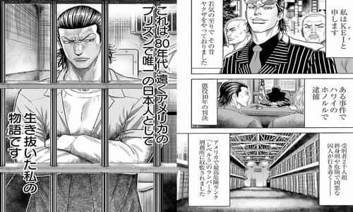 アウトロー漫画:チカーノKEI~米国極悪刑務所を生き抜いた日本人~