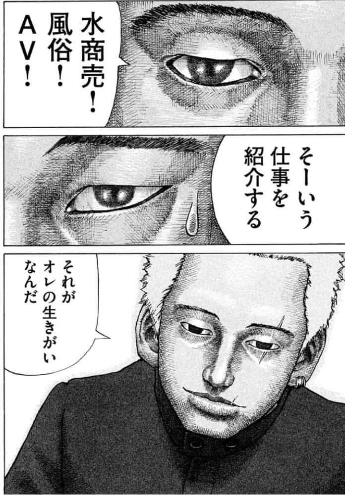 アウトロー漫画:新宿スワンのワンシーン