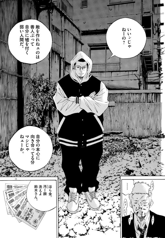 アウトロー漫画:闇金ウシジマくんのワンシーン