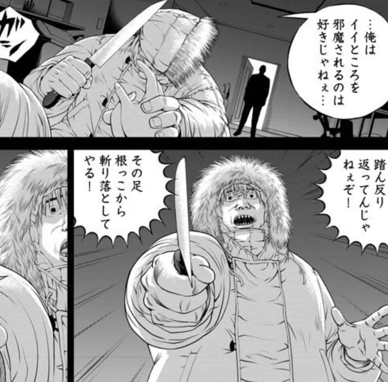アウトロー漫画:肉蝮伝説のワンシーン