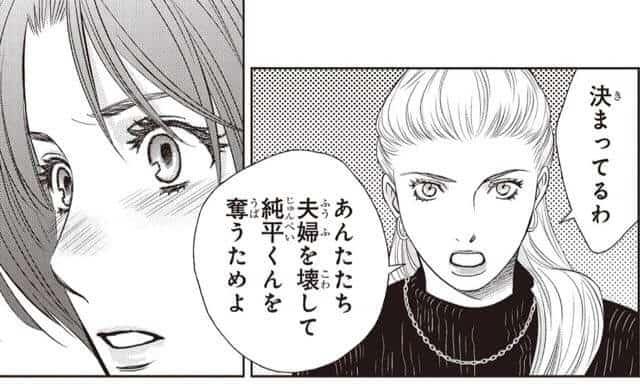 寝取られ漫画:ホリデイラブ ~夫婦間恋愛~の寝取られシーン