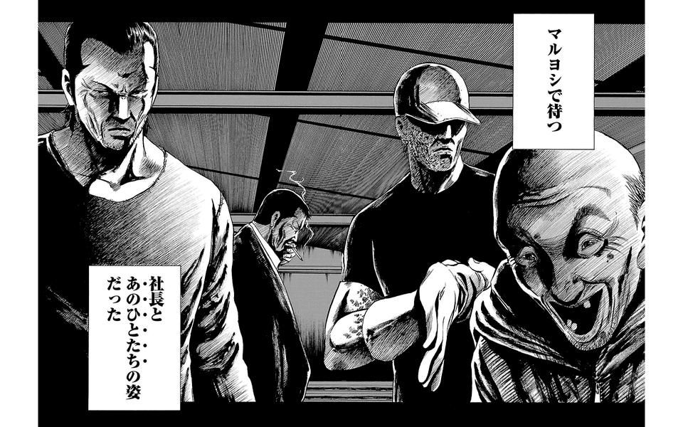 アウトロー漫画:うなぎ鬼のワンシーン
