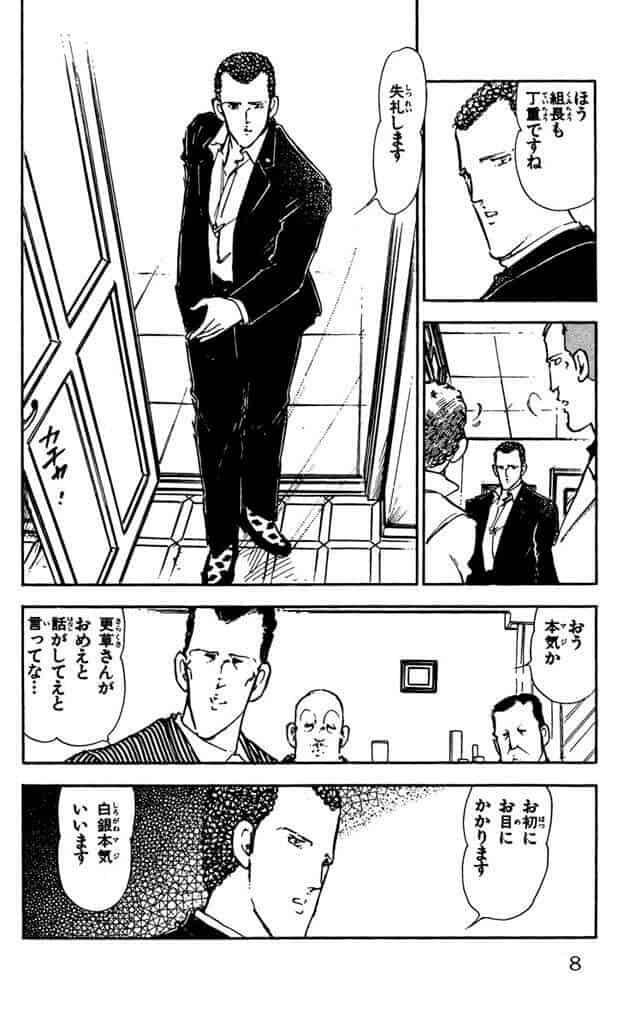ヤクザ漫画:本気!のワンシーン