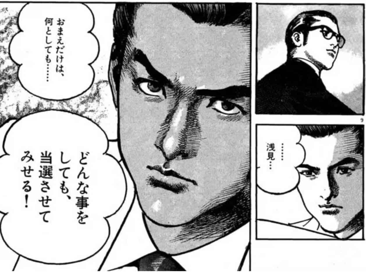 ヤクザ漫画:サンクチュアリのワンシーン