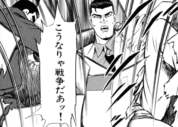 ヤクザ漫画:修羅がゆくのワンシーン