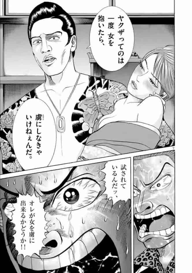 ヤクザ漫画:土竜の唄のワンシーン