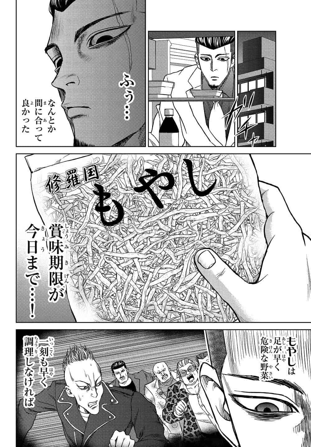 ヤクザ漫画:紺田照の合法レシピのワンシーン
