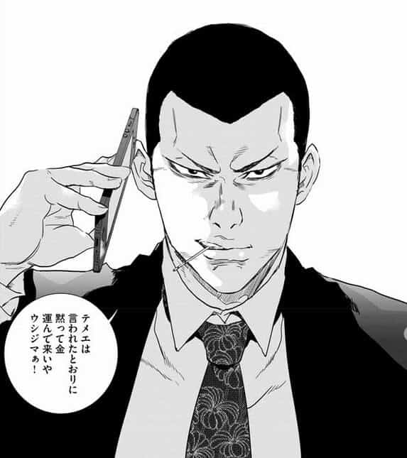 ヤクザ漫画:闇金ウシジマくん外伝 らーめん滑皮さんのワンシーン