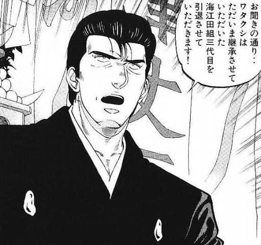 ヤクザ漫画:代紋TAKE2のワンシーン