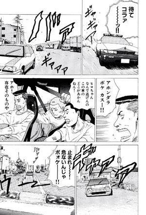ヤンキー漫画:ナニワトモアレのワンシーン