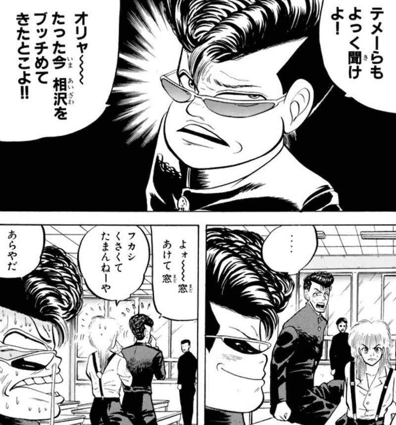 ヤンキー漫画:カメレオンのワンシーン