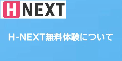 H-NEXT無料体験について
